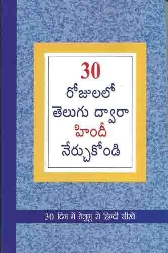 Learn In 30 Days Through (Learn English In 30 Days Through Telugu)