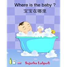 Chinese baby book: Where is the Baby: English-Chinese picture book (Simplified Chinese book) (Bilingual Edition) Early Reader Chinese book for children. Chinese kids book. Chinese picture book