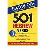 img - for 501 Hebrew Verbs (Barron's 501 Hebrew Verbs) [Paperback] [2007] (Author) Shmuel Bolozky Ph.D. book / textbook / text book
