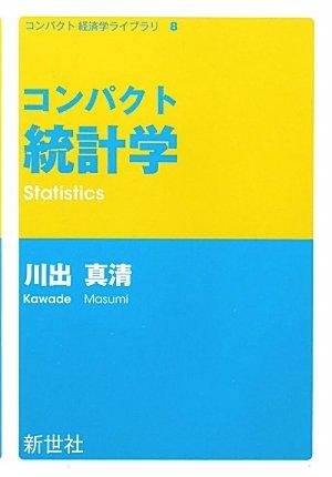 コンパクト統計学 (コンパクト経済学ライブラリ)