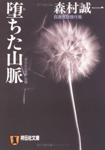 堕ちた山脈 (祥伝社文庫)