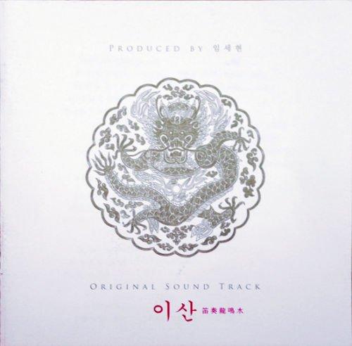 V/A - Yi San OST (MBC Drama)