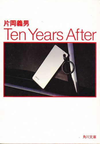 Ten years after (角川文庫 緑 371-28)