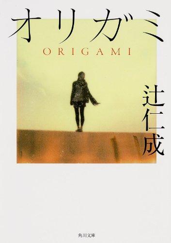 オリガミ (角川文庫)