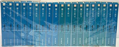 悪女(わる)全19巻完結セット(講談社漫画文庫)深見じゅん[コミックセット]