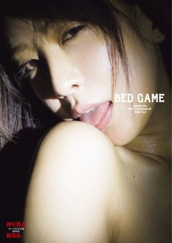 ファースト写真集 BED GAME photo by 綾部祐二