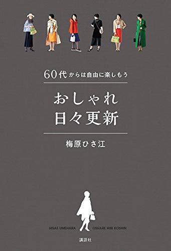 梅原ひさ江 最新号 表紙画像