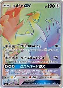 Juego de Cartas Pokemon / PK-SM 8 - 108 Lugia GX HR: Amazon ...