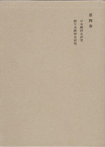 和辻哲郎全集〈第4巻〉日本精神史研究,続日本精神史研究 (1962年)