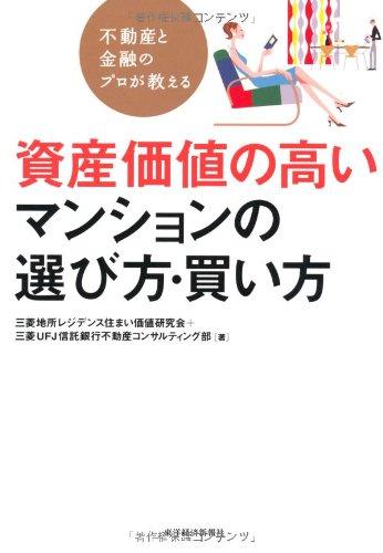 Download Fudōsan to kin'yū no puro ga oshieru shisan kachi no takai manshon no erabikata kaikata PDF ePub ebook