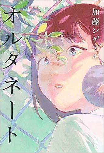 オルタネート | 加藤シゲアキ |本 | 通販 | Amazon