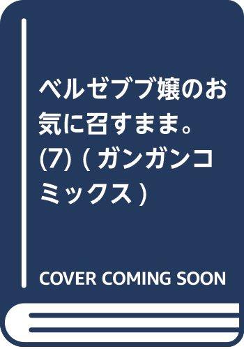ベルゼブブ嬢のお気に召すまま。(7) (ガンガンコミックス)