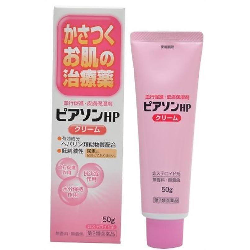 爆弾魔法スマート【第2類医薬品】ピアソンHPクリーム 50g
