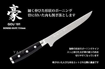 Compra Yaxell - Cuchillo para Deshuesar cm 15, 5/27 - Serie ...