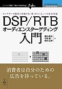 DSP/RTBオーディエンスターゲティング入門 ビッグデータ時代に実現する「枠」から「人」への広告革命 (Next Publishing)
