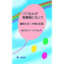 My father had got rectal cacer for two years (Japanese Edition)