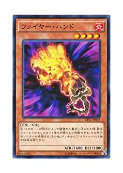 Yu-Gi-Oh! Japanese CPL1-JP045 Fire Hand Fire Hand (Normal)