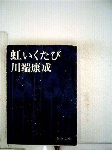 虹いくたび (1963年) (新潮文庫)