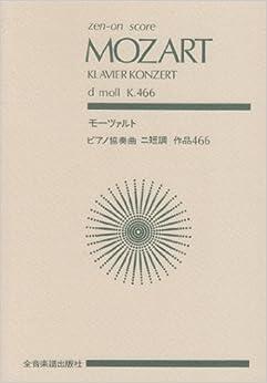 スコア モーツァルト ピアノ協奏曲 第20番 ニ短調 KV 466 (Zen‐on score)