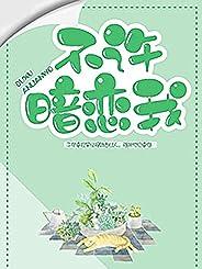 不許暗戀我 (Traditional Chinese Edition)