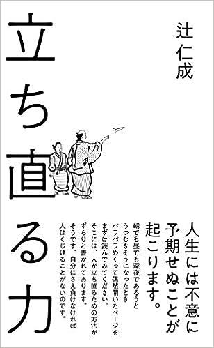 の ブログ 仁成 辻