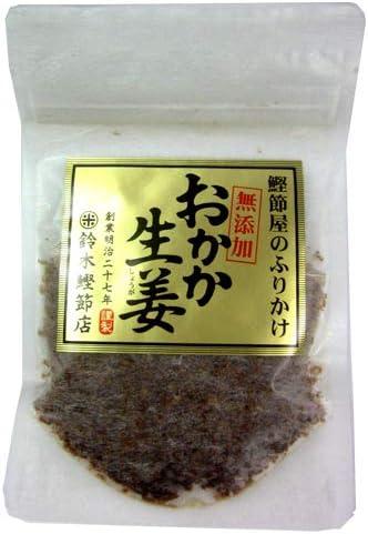 鈴木鰹節店 おかか生姜 【4袋組】