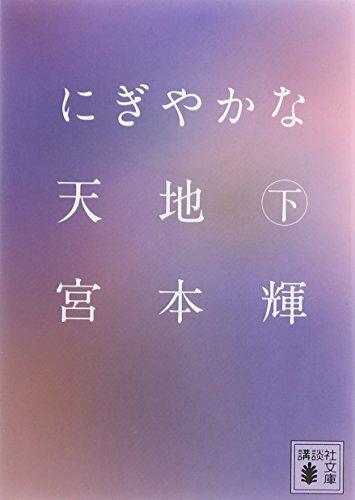 にぎやかな天地(下) (講談社文庫)