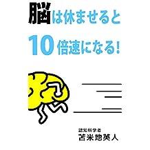 NOUHAYASUMASERUTOJUBAISOKUNINARU (Japanese Edition)