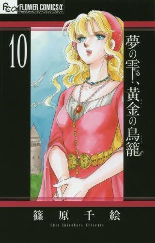 夢の雫、黄金の鳥籠 10 (フラワーコミックスアルファ)