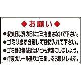 お願い看板 ゴミの収集日 不法投棄 ゴミ置き場 ゴミ捨て禁止 ポイ捨て ごみ ゴミ 不法投棄厳禁 /TO-15A