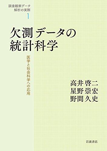 欠測データの統計科学――医学と社会科学への応用 (調査観察データ解析の実際 第1巻)