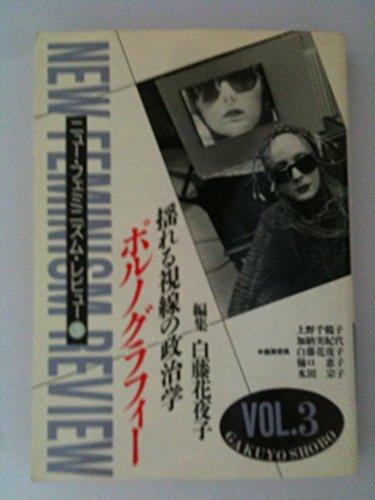 ニュー・フェミニズム・レビュー (Vol.3)