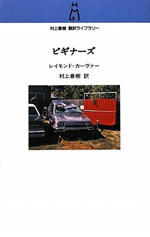 ビギナーズ (村上春樹翻訳ライブラリー)