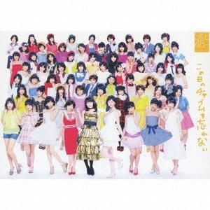 SKE48 / この日のチャイムを忘れない[DVD付]