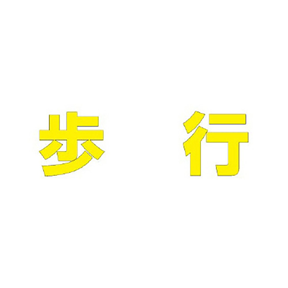 【835-058Y】文字 歩行 500×500黄 B072SVMGBG