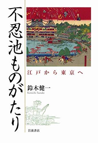 不忍池ものがたり――江戸から東京へ