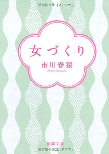 女づくり (徳間文庫)