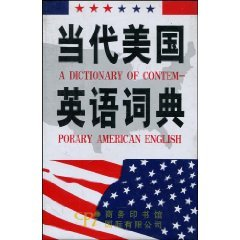 Read Online Contemporary American English Dictionary (compact edition of this) ebook