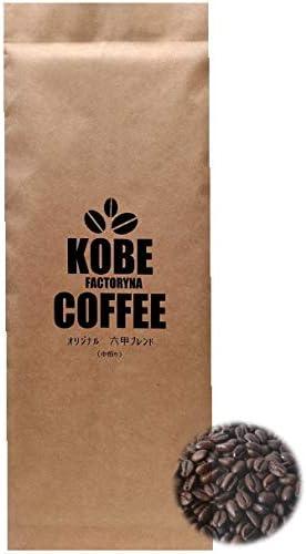 [スポンサー プロダクト]オリジナル 神戸六甲ブレンド 中煎り 自家焙煎 コーヒー豆 スペシャルティーコーヒー使用 (200g 豆のまま)