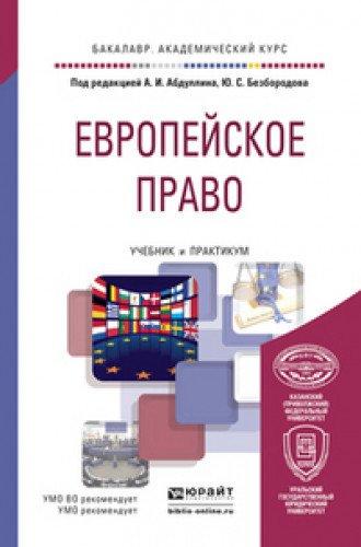 Read Online Evropeyskoe pravo. Uchebnik i praktikum dlya akademicheskogo bakalavriata pdf epub