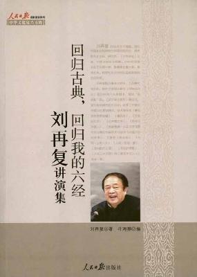 I return to the six classical return by: Liu Zaifu Speeches(Chinese Edition) pdf