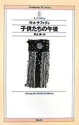 子供たちの午後 (Seishinsha SF Series)