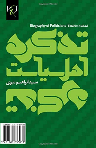 Biography of Politicians: Tazkare Ahl-e Siasat (Persian Edition) ePub fb2 book