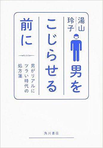 男をこじらせる前に 男がリアルにツラい時代の処方箋 湯山 玲子  (著)