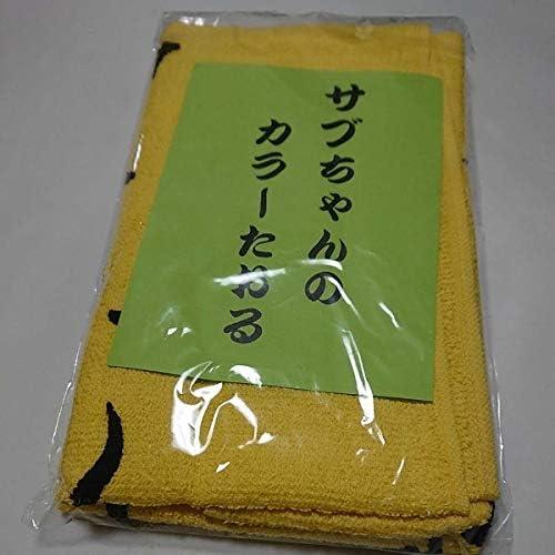 北島三郎 サブちゃんのカラーたおる タオル