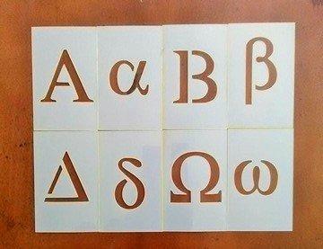 Greek Alphabet Stencil Upper and Lowercase (1 Inch)