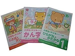 Kanji Hiragana & Katakana Workbook Drill for Japanese Elementary School 1st Grade (3 Workbooks)