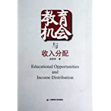 Educational opportunities and income distribution(Chinese Edition)