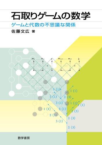 石取りゲームの数学: ゲームと代数の不思議な関係