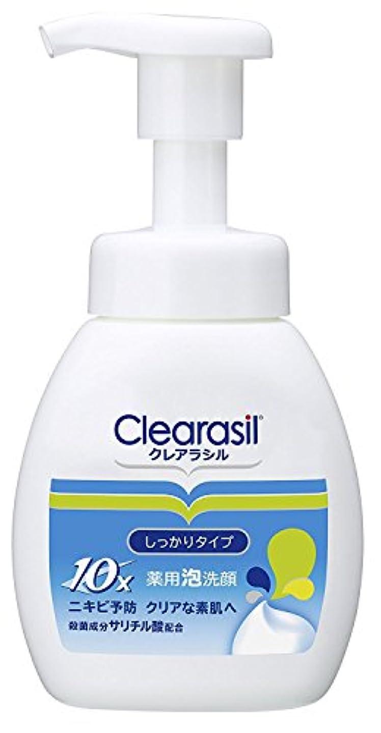 承知しました怖がって死ぬコマース【clearasil】クレアラシル 薬用泡洗顔フォーム10 (200ml) ×20個セット